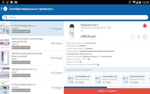 Apteka.RU screenshot 11