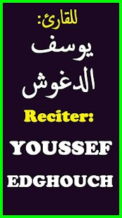 Youssef Edghouch Full MP3 Quran No Net - náhled