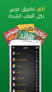 Hand, Hand Partner & Hand Saudi Apk Latest Version Download For Android 3