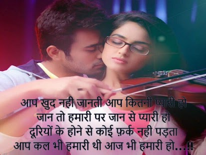 Hindi Love Shayari Images - Android Apps on Google Play