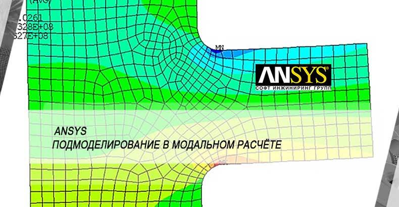 ANSYS - Применение технологии подмоделирования в модальных расчётах
