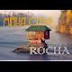 Rádio Minha Casa Na Rocha Download for PC Windows 10/8/7