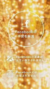 出会いはMatchbook(マッチブック) 無料の恋活・婚活 screenshot 9