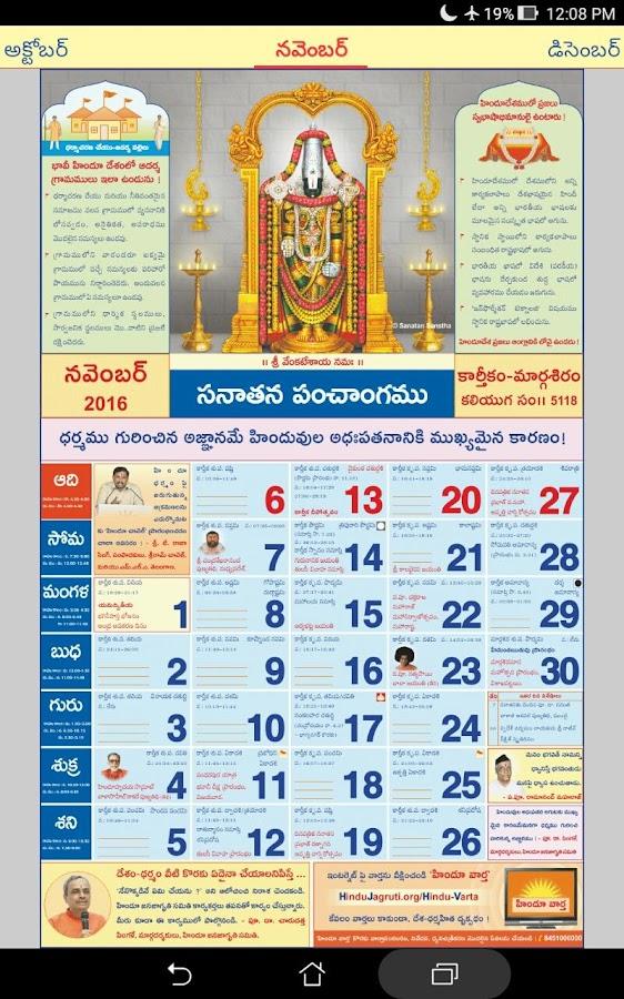 hindu calendar november 2017