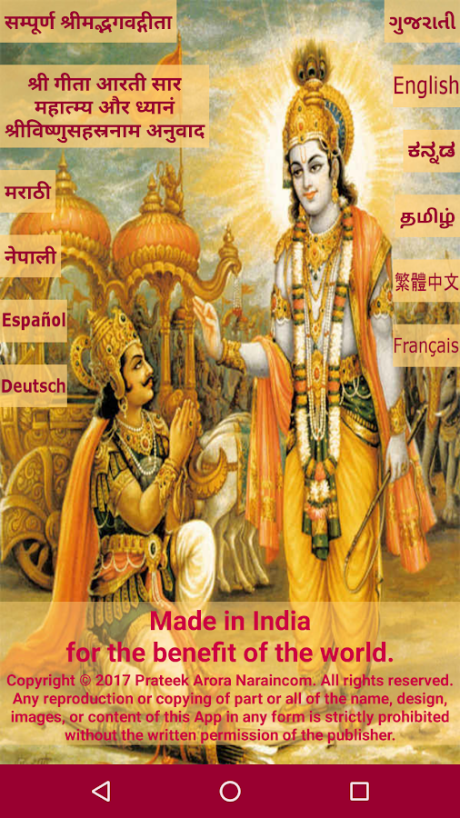Shri bhagwat geeta book in hindi free download