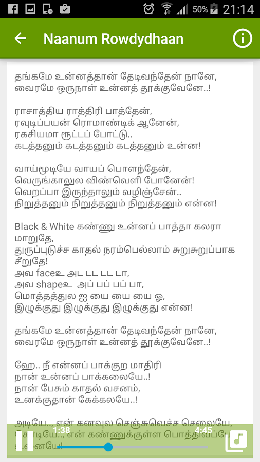 Tamil Paa- screenshot