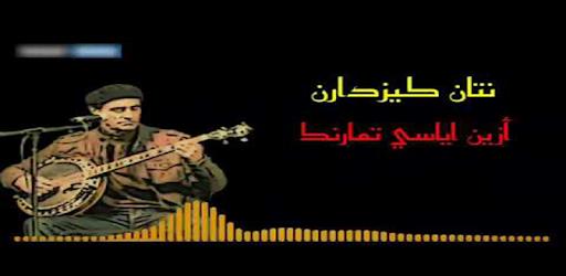 izenzaren 2012 mp3 gratuit