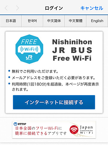 西日本JRバス「白浜エクスプレス大阪号」 2331 Wi-fi設定画面(iPhone)