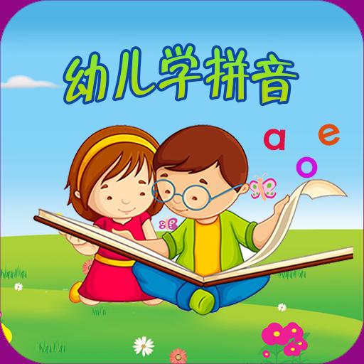 幼儿学拼音