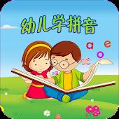 Tải 幼儿学拼音 miễn phí