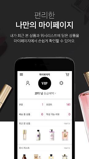 셰이드코드 -명품화장품 쇼핑:내 손안의 프리미엄 뷰티샵 screenshot 3