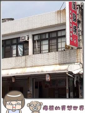 大多福日式小吃-廣島燒