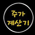 주가계산기-워렌버핏 계산식 icon
