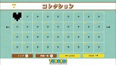 お絵かきパズル シロクロドッチmobileのおすすめ画像5