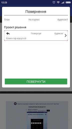 АСКОД АРМ Керівника screenshot 7