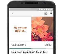 Google Презентации screenshot