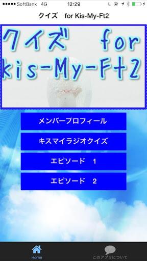 クイズ for Kis-my-ft2