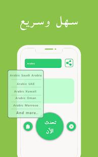 App Arabic Speech to Text - Arabic voice typing app APK for Windows Phone