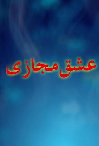 Ishq Majazi Ka Ilaj