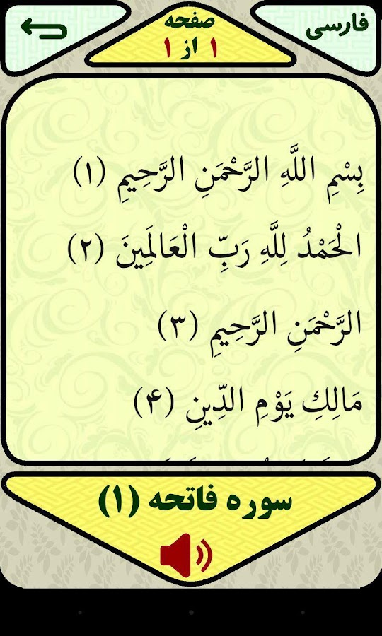 ‫قرآن آسان  Quran Asan‬‎- screenshot