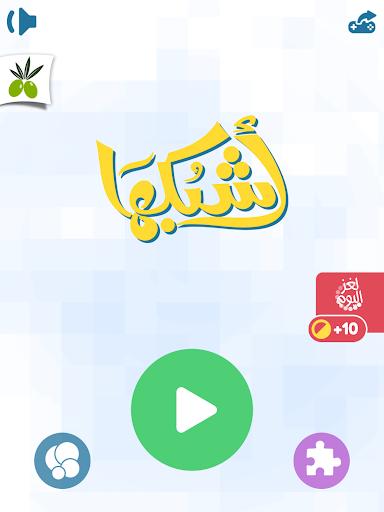 اشبكها - لعبة تسلية وتفكير - Apps on Google Play