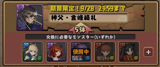 Fate交換_★6モンスター