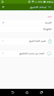 ‫دايتشن بلس‬‎- screenshot thumbnail