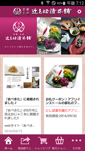 辻しば漬本舗 京都・大原 しば漬 京漬物 佃煮の製造直売店