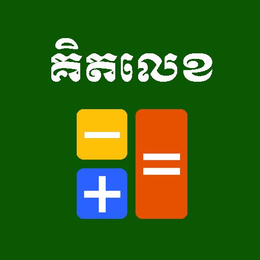 Kit Lek - Khmer