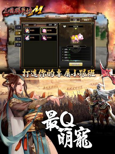 u4e09u570bu7fa4u82f1u50b3M 0.33.38 screenshots 11