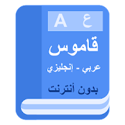 Aabic English dictionary offline