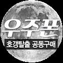 최저가버스폰, 최신스마트폰 공동구매 icon