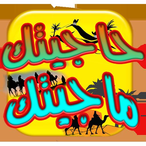 وصلة: ثقافة الصحراء