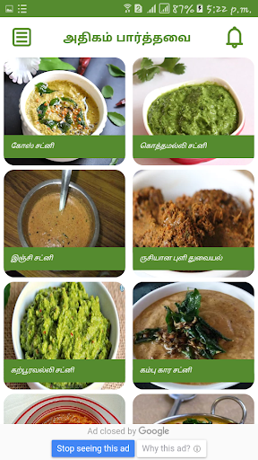 Chutney & Thuvaiyal Recipes in Tamil - Quick &Easy  screenshots 8