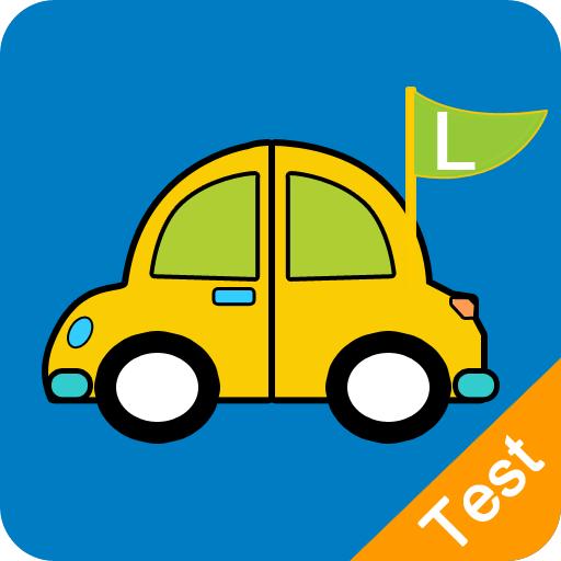 新西兰驾照考试-第一款免费的中英文新西兰驾照考试app 交通運輸 App LOGO-硬是要APP
