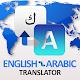 Arabic English Translator Download for PC Windows 10/8/7