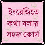 Bengali English SpeakingCourse