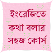 Bengali English SpeakingCourse