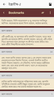 Arabic Bangla Quran -উচ্চারণসহ- screenshot thumbnail