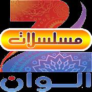 زي الوان مباشر -  مسلسلات هندية