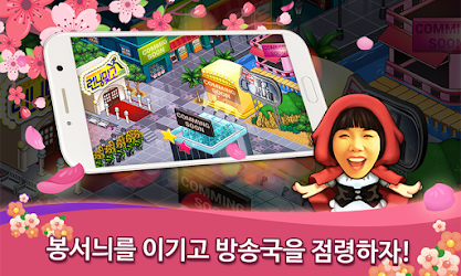신봉선맞고3 : 국민고스톱 APK Download – Free Card GAME for Android 3