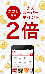 楽天市場 ショッピングアプリ 7月はずっとポイント2倍! - screenshot thumbnail