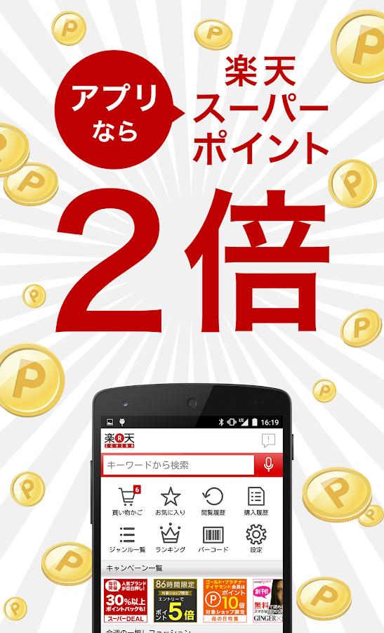 楽天市場 ショッピングアプリ 7月はずっとポイント2倍! - screenshot