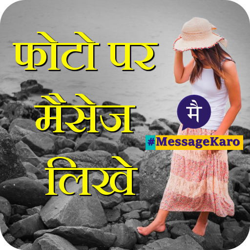 MessageKaro - Picture Shayari Status Jokes Wishes file APK for Gaming PC/PS3/PS4 Smart TV