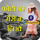 MessageKaro - Picture Shayari Status Jokes Wishes