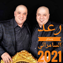 اغاني رعد وميثاق السامرائي بدون نت 2021 icon