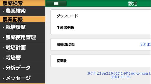 u30ddu30b1u30cau30d32 2.3.1 Windows u7528 5