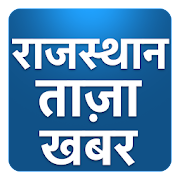 Rajasthan Top Hindi News
