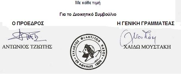 C:\Users\gratsias\Desktop\Χωρίς τίτλο.jpg