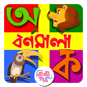Bornomala - Bangla Alphabet